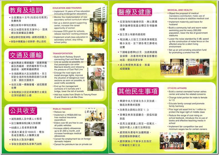 Legco leaflet